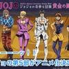 キターーーーッ!! ジョジョの第5部がアニメ化決定!!