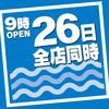 26日9時開店!!