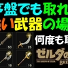 【ゼルダの伝説BotW】 序盤でも取れる 強い武器の場所(何度も取れます)