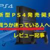 長年PS4の購入を渋ってたぼくが新型PS4を即買いした理由