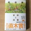 【読書】第156回直木賞受賞作品「蜂蜜と遠雷」を読んだ感想・レビュー