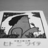 『ヒトニツイテ』五味太郎 ― ヒトッテヤツハ・・・