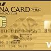ANA VISA ゴールド マイ・ペイすリボのやり方