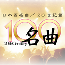 日本百名曲 -20世紀篇-