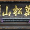 泉岳寺、東禅寺、高輪潮の香散歩