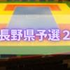 【粘願!真っ向勝負】ドッジボール全国大会長野県予選2