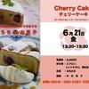 伊都の杜のお菓子教室 6月はチェリーケーキ♪