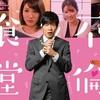 おっさんずラブ難民救済!田中圭主演オリジナルコメディが面白い!