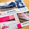 JR西日本から中間配当と事業報告書が届きました!(2018年上期)