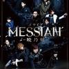 舞台『メサイア−暁乃刻−』