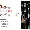 【新刊情報】ガリレオ、再始動!?東野圭吾『沈黙のパレード』が10月11日発売しますよー!