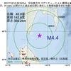 2017年10月10日 22時52分 宗谷東方沖でM4.4の地震