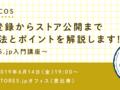 【6月14日(金)開催!】STORES.jp入門講座 〜ストア登録からストア公開まで 操作方法とポイントを解説〜