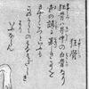 くずし字クイズ ~狂骨~