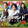 ドラマ「インハンド」の名言・名シーン④〜ドラマ名言シリーズ〜