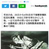 韓国の悪辣な捏造写真