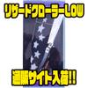 【シグナル】シェイプから一新したクローラーベイト「リザードクローラーLOW」通販サイト入荷!