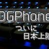最速ゲーミングスマホASUSのROG Phone 5 ついに日本上陸!