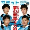 Jリーグ2016開幕 川崎フロンターレの革命5年目