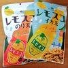 瀬戸内レモン×イカ天×タバスコ!?カルディーでも買える「レモスコ」シリーズが本当に美味しい!