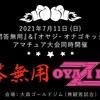 オヤジキック関東大会