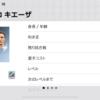 【ウイイレアプリ2019】フェデリコ キエーザ レベマ能力値&確定スカウト!!