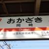 茨城旅行(?)記 前編