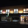 エニタイムフィットネス摂津本山店【全マシン設備広さ駐車場レビュー】