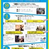 """ボルカホンラインダンスユニット""""Cheeky""""出演 5月3日(水) 『ラスカキッズイベント』@ラスカ平塚"""