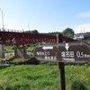 歩いて再び京の都へ 旧中山道夫婦旅   (第16回)            岩村田宿~望月宿 中編
