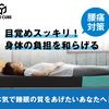 特殊立体凹凸構造の点で支え理想の睡眠姿勢へと導く【エアキューブマットレス】