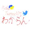【備忘録】PythonでTwitterAPIを叩いてツイート取得、CSV出力しようとして詰まったところの話
