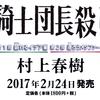 「騎士団長殺し」の予約/Amazon/Kindle/楽天の最新情報まとめ