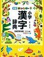 新レインボー小学漢字辞典第5版ワイド版を購入