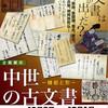 国立歴史民俗博物館、「中世の古文書 −機能と形−」展