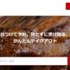 EPARKテイクアウトのLINE@友達数増加キャンペーンで1,000円キャッシュバックは続くよどこまでも…か?