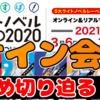 ライトノベルEXPO2020の大規模サイン会への応募は済ませたか⁉