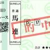 【報知杯弥生賞ディープインパクト(G2)2020予想‼】
