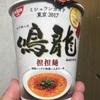 日清食品  有名店シリーズ 鳴龍 担担麺  食べてみました