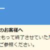 あらら‥Yahoo!JAPAN益々退化‥         ~Oops Yahoo!JAPAN is regressing more and more.
