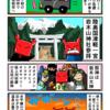 陸奥国・岩木山神社を参拝するカニ
