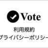 Vote 利用規約・プライバシーポリシー