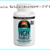 お安くアンチエイジングを目指す方に!ヒト成長ホルモン(HGH)分泌の促進を促すサプリメント「HGHサージ」のご紹介です😊