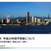 I・TOP 横浜(IoT オープンイノベーションパートナーズ)が始動