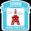東京に全員で遠征したい 投票にご協力を