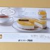 【懸賞情報】ヤオコー×アヲハタ ホテルオークラ特製 オリジナルスイーツプレゼント