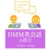 DMM英会話 6週目 レビュー 英語がちょっと聞き取れる気がする!