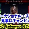 インターナショナル・チームで、見事チャンピオン!!!  【視聴者さん参加企画】 PS4 エーペックスレジェンズ