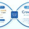 クラウドワークスの信用スコア「クラウドスコア」と個人が主役の時代
