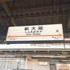 アラサー女の弾丸・大阪ひとり旅!おすすめスイーツとご飯やさん紹介